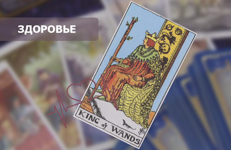 Король Посохов (Жезлов) Таро: значение для здоровья