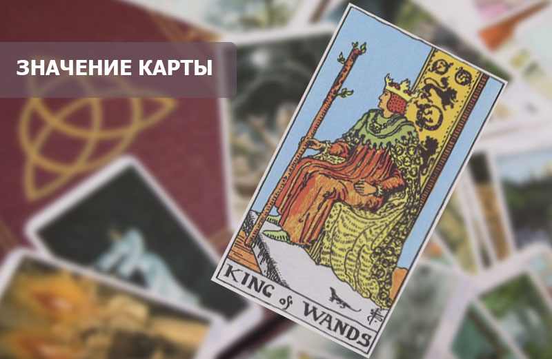 Король Посохов Таро: значение