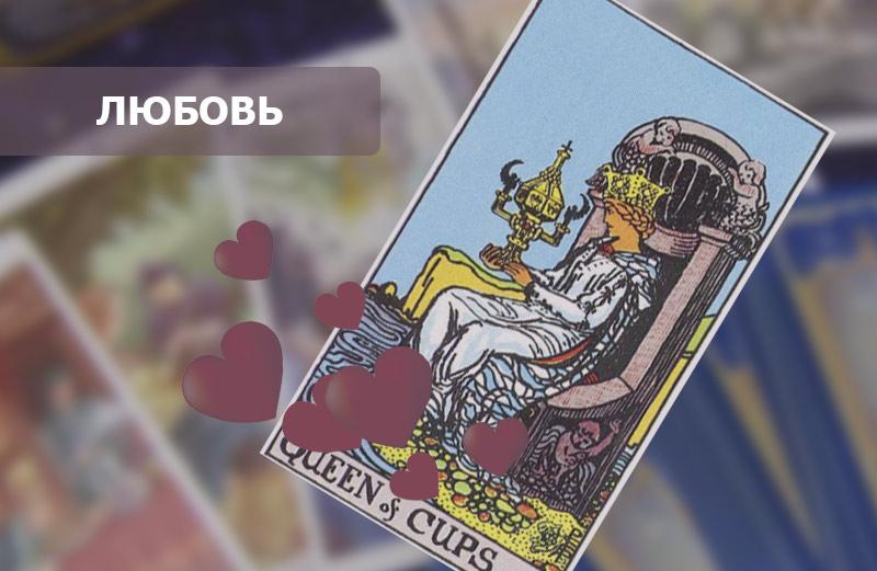 королева кубков таро значение в любви