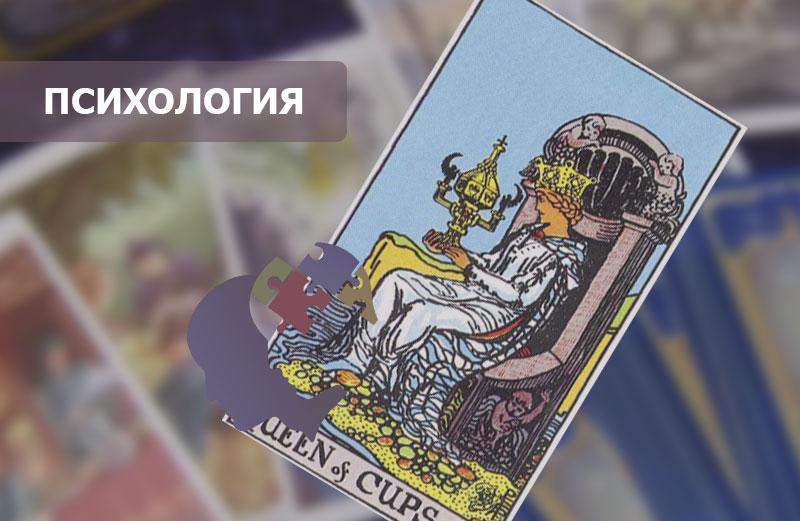 значение карты таро королева кубков в психологии