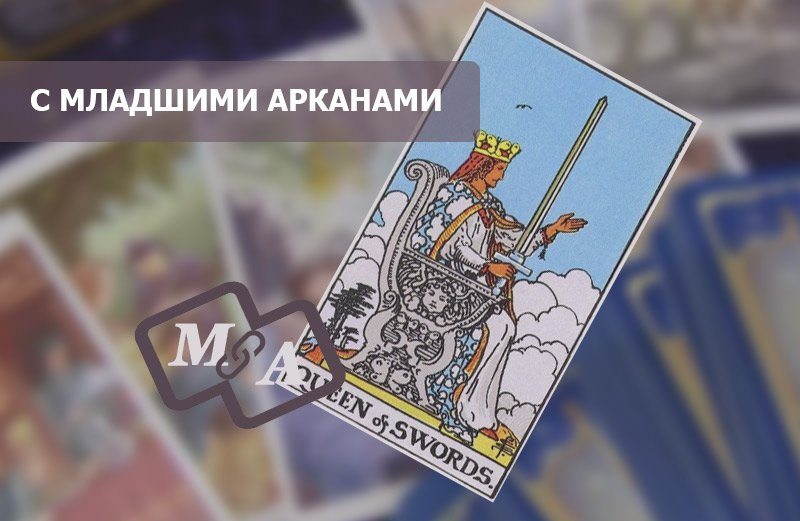 Королева Мечей в сочетании с Младшими Арканами Таро