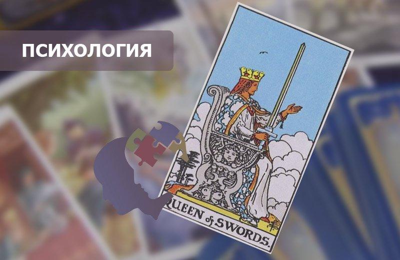 Королева Мечей Таро: значение и толкование