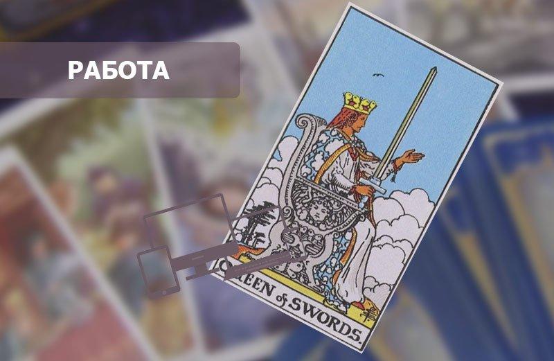 Королева Мечей Таро: значение работа
