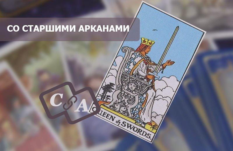 Королева Мечей в сочетании со Старшими Арканами Таро