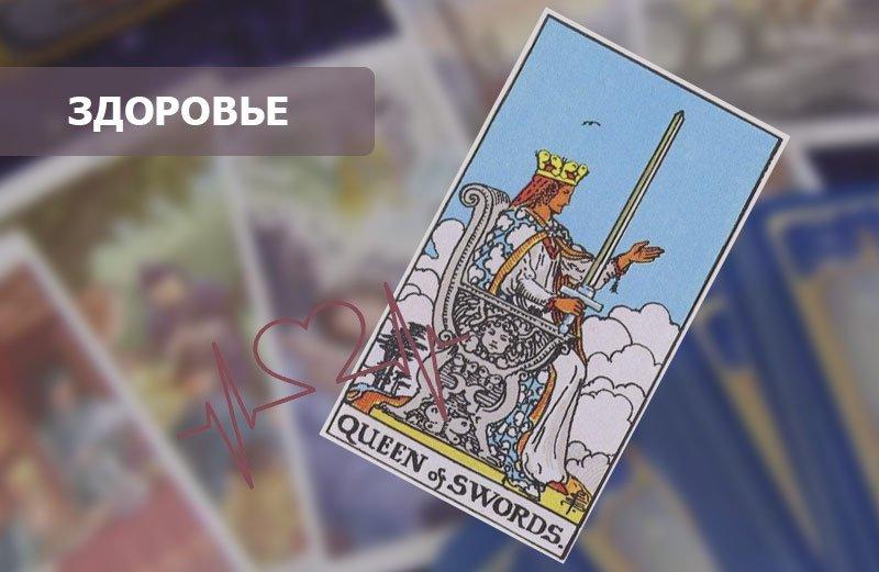 Королева Мечей Таро: значение здоровье