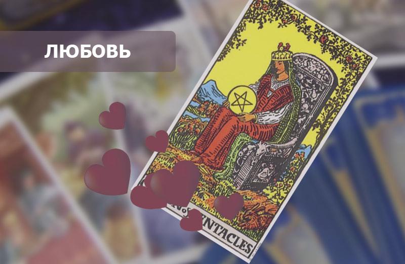 Королева Пентаклей: значение карт Таро на отношения и любовь