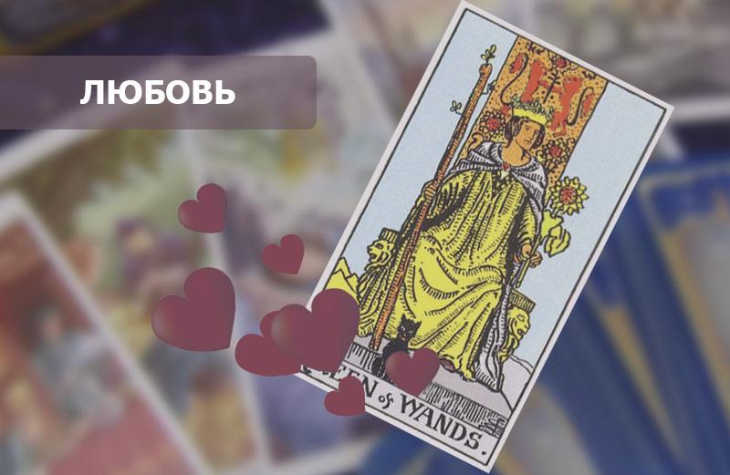 Королева Посохов (Жезлов) Таро: значение в любви