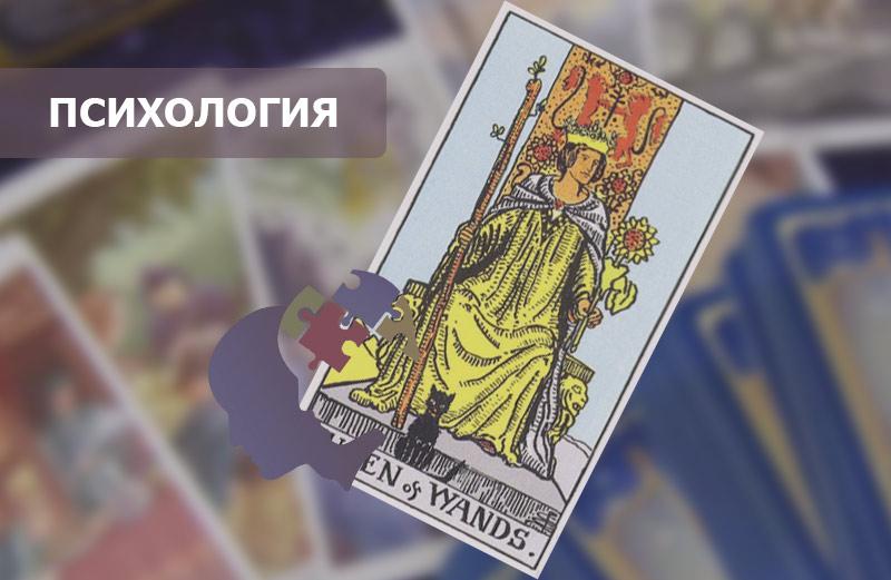 Королева Посохов (Жезлов) Таро: значение в психологии личности