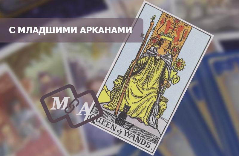 Королева Посохов (Жезлов) Таро: сочетание с Младшими Арканами