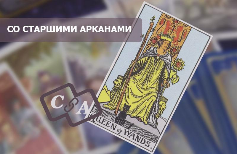 Королева Посохов (Жезлов) Таро: сочетание со Старшими Арканами