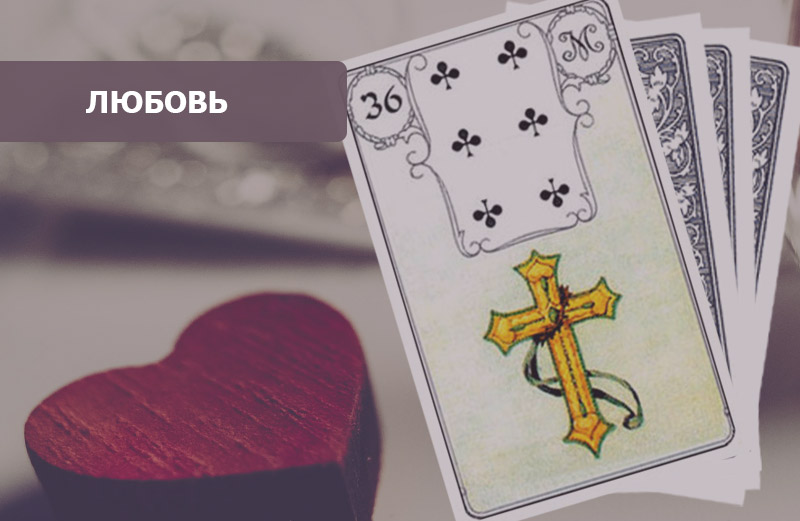 Крест Ленорман: значение в любви и отношениях