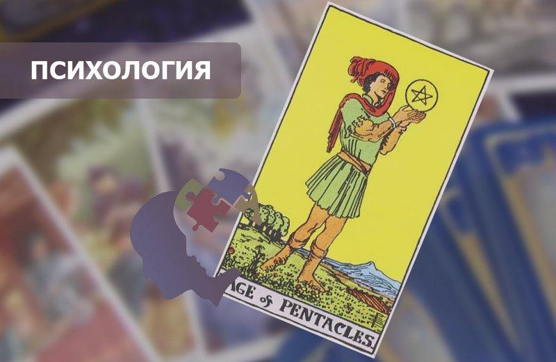 Паж Денариев Таро - значение
