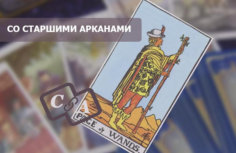Паж Жезлов Таро: сочетание со Старшими Арканами