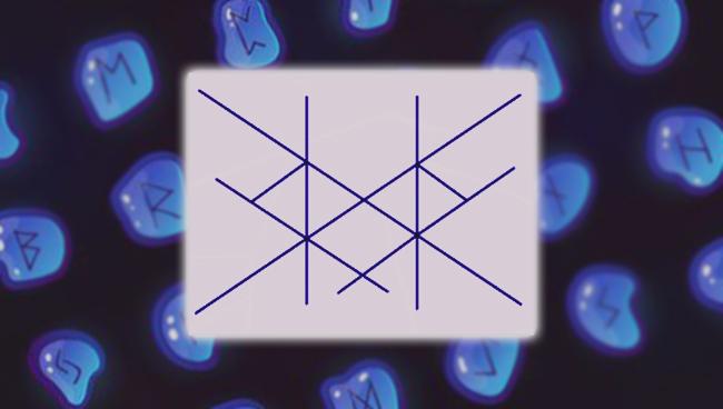 Руническая формула «Лотерейка» (автор Адэлиниэль)