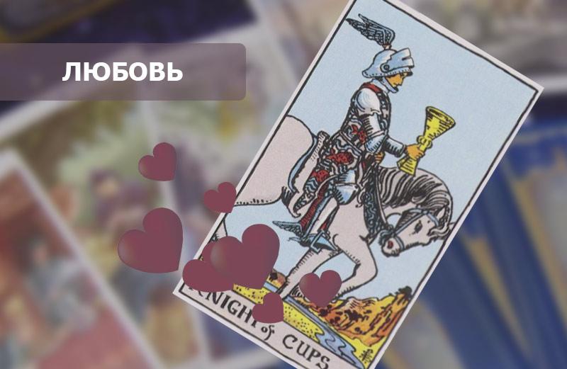 рыцарь чаш таро значение в отношениях и любви