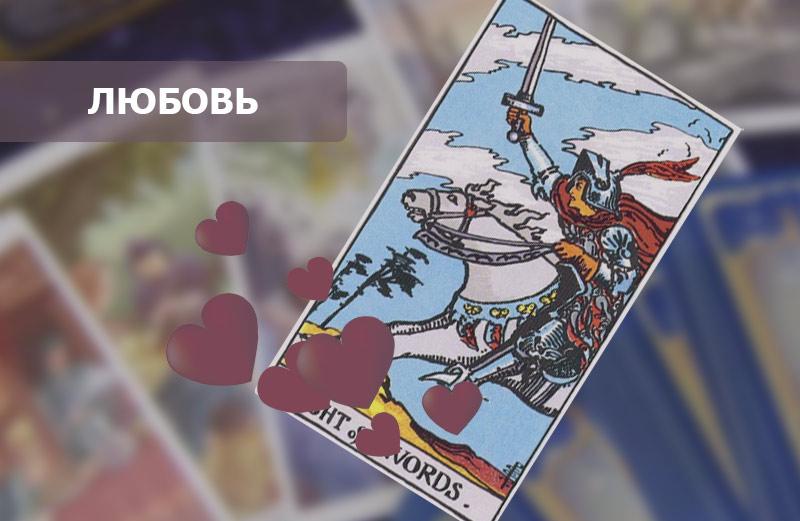 Рыцарь Мечей Таро: значение в любви