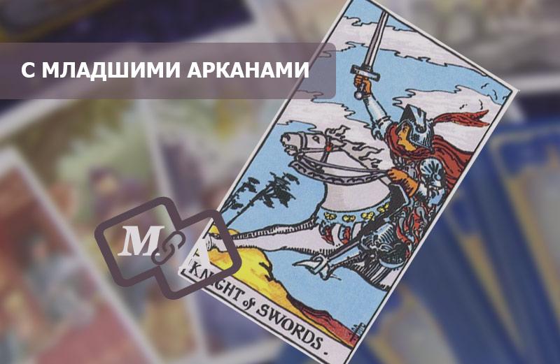Рыцарь Мечей Таро: сочетание с Младшими Арканами