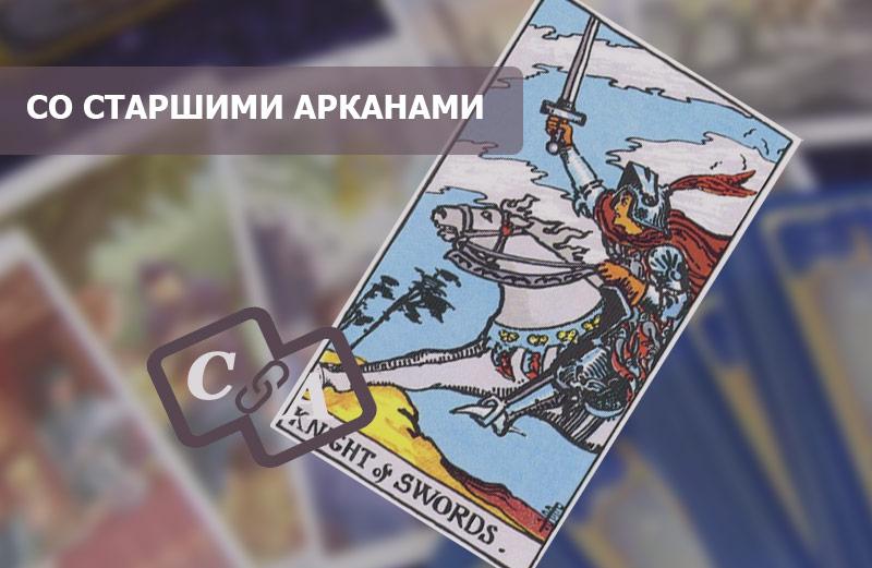 Рыцарь Мечей Таро: сочетание со Старшими Арканами