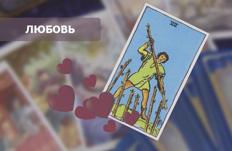 Семерка Жезлов Таро: значение в любви