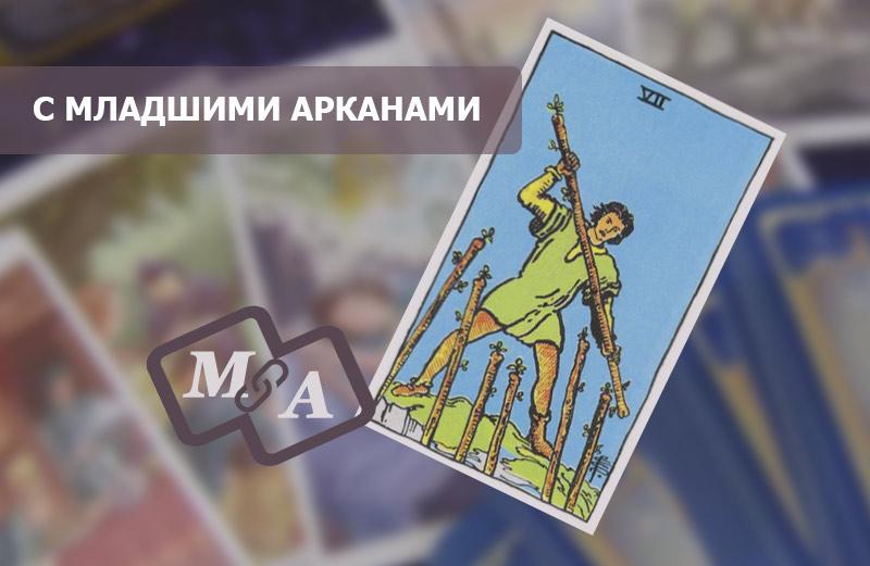 Семерка Жезлов Таро: сочетание с Младшими Арканами