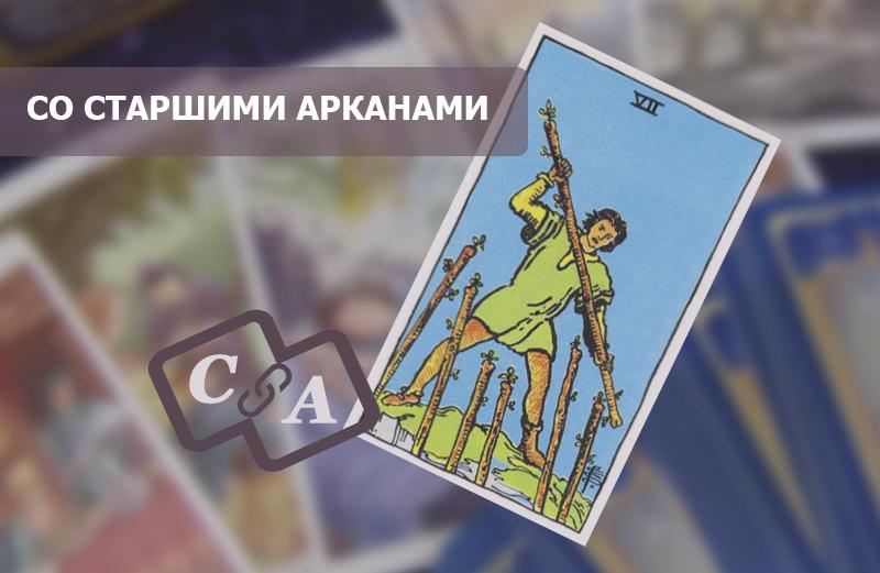 Семерка Жезлов Таро: сочетание со Старшими Арканами