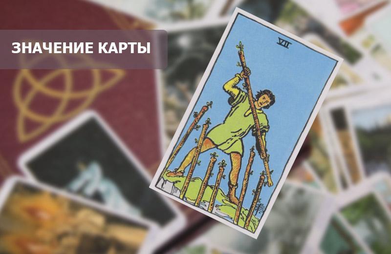 Семерка Жезлов Таро: значение