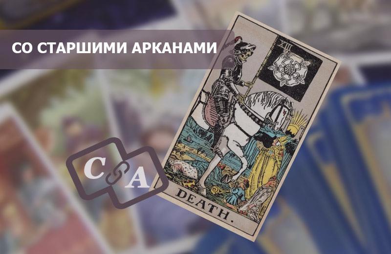 Смерть Таро: сочетание со Старшими Арканами