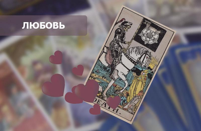 Старший Аркан Таро Смерть: значение в любви