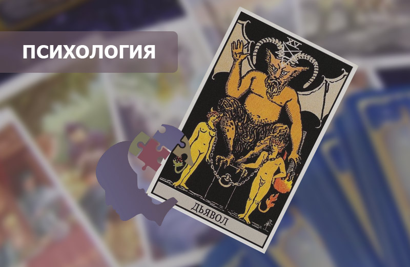 Старший Аркан Дьявол Таро: значение в психологии личности