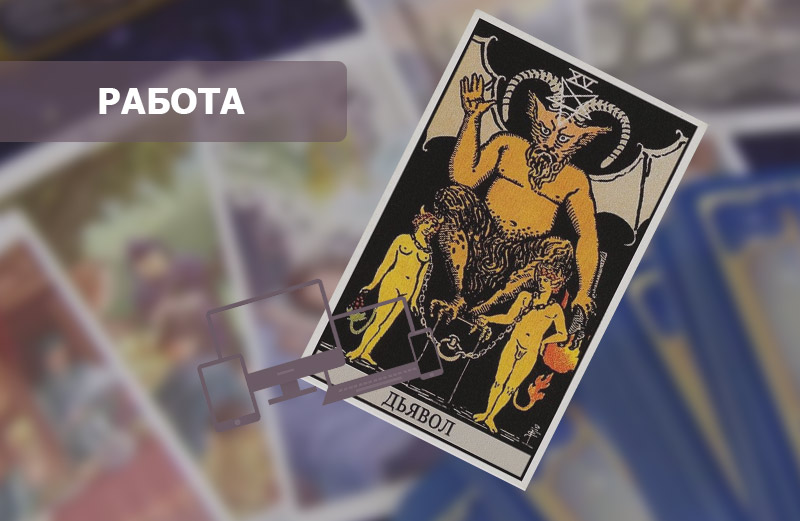 Старший Аркан Дьявол Таро: значение в работе
