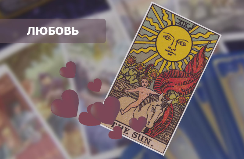 Старший Аркан Таро Солнце: значение в любви