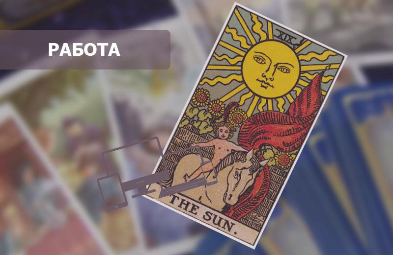 Старший Аркан Таро Солнце: значение в работе