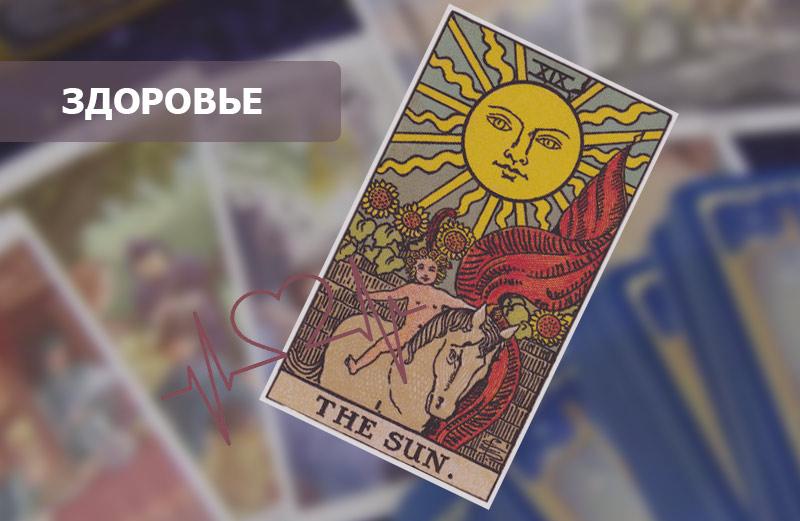 Старший Аркан Таро Солнце: значение в здоровье