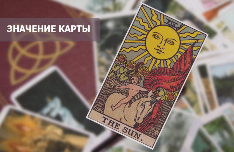 Старший Аркан Таро Солнце, значение