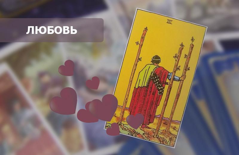 3 Жезлов Таро: значение в любви и отношениях