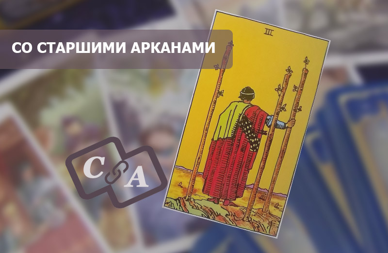 3 (Тройка) Жезлов Таро: значение в сочетании со Старшими Арканами
