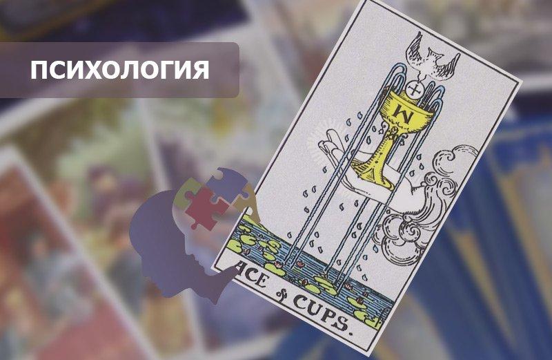 Туз Кубков Таро: значение в психологии личности