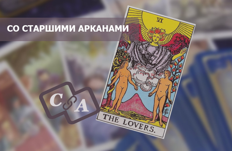 Аркан Таро Влюблённые в сочетании со Старшими Арканами