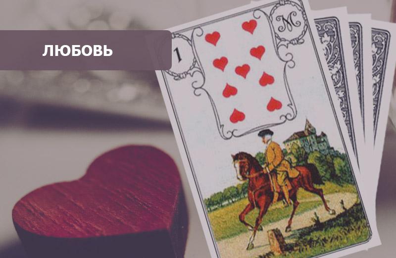 Значение карты Всадник Ленорман в любви и отношениях