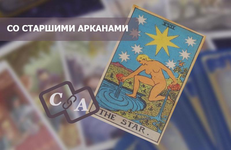 Аркан Таро Звезда: сочетание со Старшими Арканами